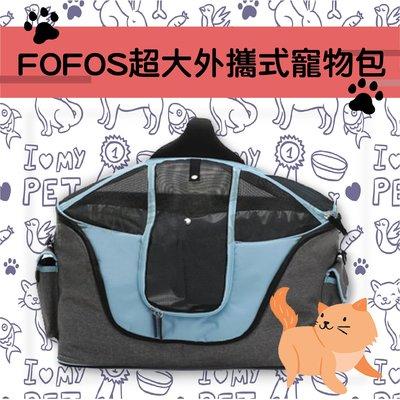 毛孩愛用❤【FOFOS】超大外攜式寵物包 手提&肩背 隔熱保溫 護手提把 寵物袋 外出包 手提包 貓籠 狗籠 寵物用品