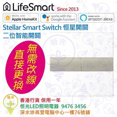 LifeSmart Stellar Smart Switch 恒星開關 二位智能開關 實店經營 香港行貨 保用一年