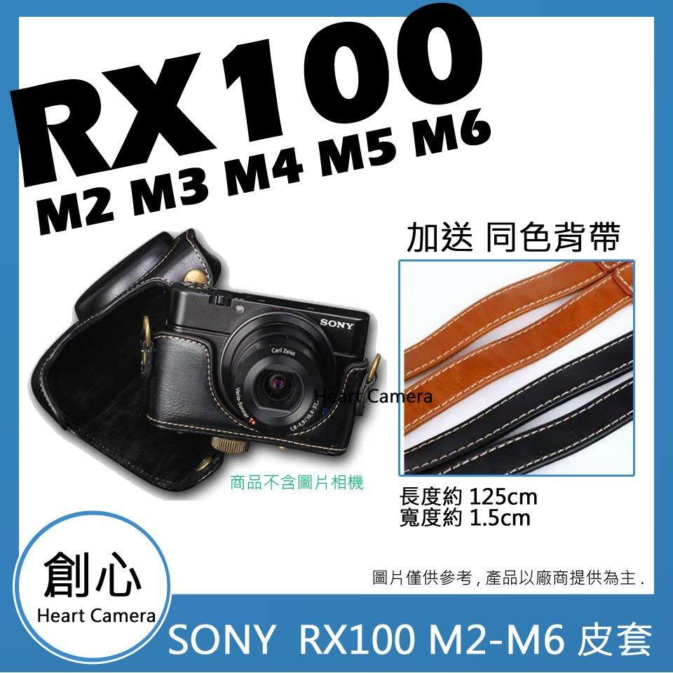 創心 SONY RX100 RX100 M2 RX100 M3 M4 M5 M6 相機皮套 附背帶相機包保護套相機套