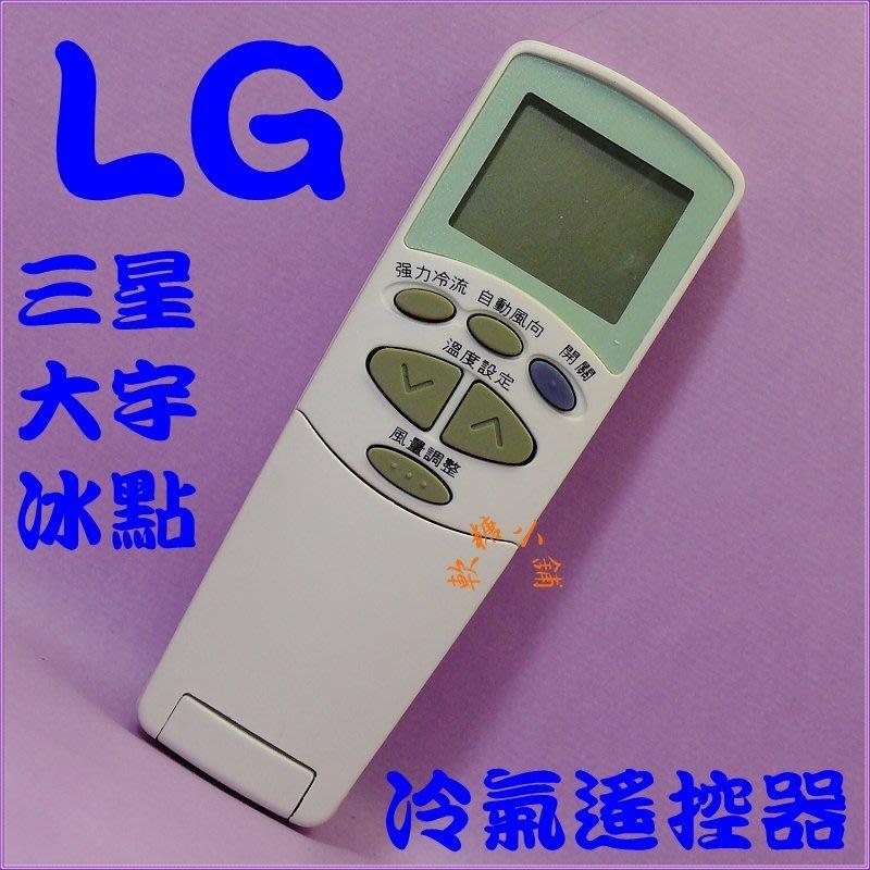 ☆☆軟糖小舖☆☆適用LG冷氣遙控器.樂金冷氣遙控器.分離式.窗型.變頻.6711A20124A