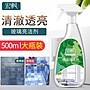千夢貨鋪- 玻璃清潔劑強力去污除垢液家用擦窗...