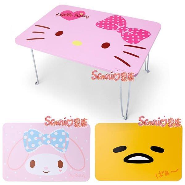 《東京家族》KITTY美樂蒂蛋黃哥小桌子摺疊桌大臉 3選1