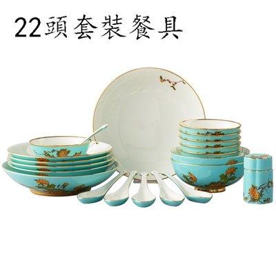 5Cgo【茗道】中式夫人瓷22頭家用套...