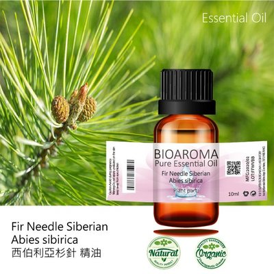 【芳香療網】Fir Needle Siberian - Abies sibirica 西伯利亞杉針精油 100ml