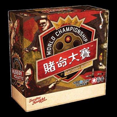 【陽光桌遊】賭命大賽 World Championship Russian Roulette 繁體中文版 滿千免運