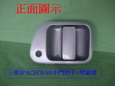 [重陽汽材] 三菱 SPACE GEAR 1997-08前車門把手/中車門把手[含代烤漆1支$600]