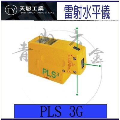 『青山六金』附發票 雷射水平儀 PLS3G 綠光3點雷射儀 3點綠光雷射垂直儀 PLS3 水準儀