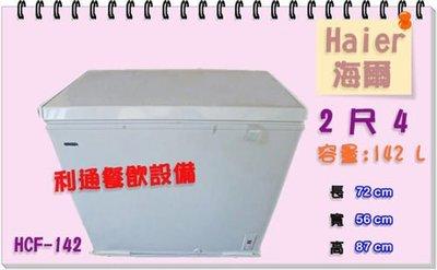 《利通餐飲設備》冰櫃2尺4 Haier 海爾冰櫃 上掀式冷凍櫃冰櫃冰箱雪櫃冷藏櫃冰母乳