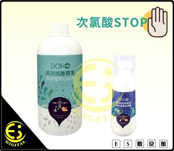 ES數位 DOHO 24hr長效抗菌 奈米鋅離子抗菌噴霧 500ml 消毒殺菌 純水性 低過敏 環境友善 乾洗手 非酒精