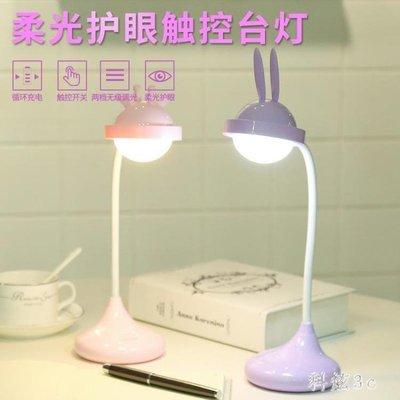 可愛少女觸摸調光LED臺燈護眼充電閱讀燈大學生宿舍書桌寫字兒童 js9757