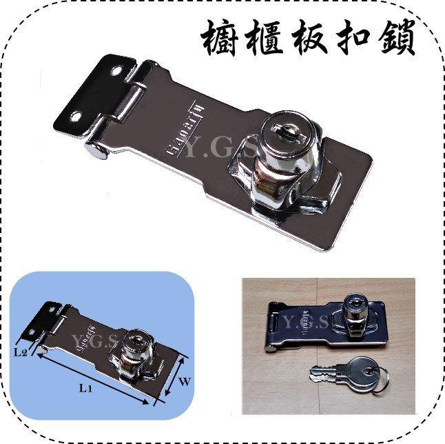 Y.G.S~鎖系列~櫥櫃板扣鎖/檔案鎖/抽屜鎖/櫃鎖 (含稅)