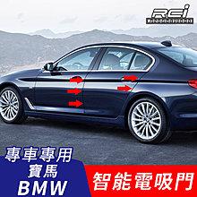 BMW F10 F18 F02 汽車專用 電吸門 電動門 升級改裝套件 2010-2016年 5系 7系