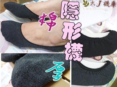 L-46彈力氣墊隱形襪【大J襪庫】女生加厚底-踝襪短襪地板襪毛巾襪氣墊襪運動襪彈力襪-純棉質棉襪-黑白灰吸汗好穿-台灣製
