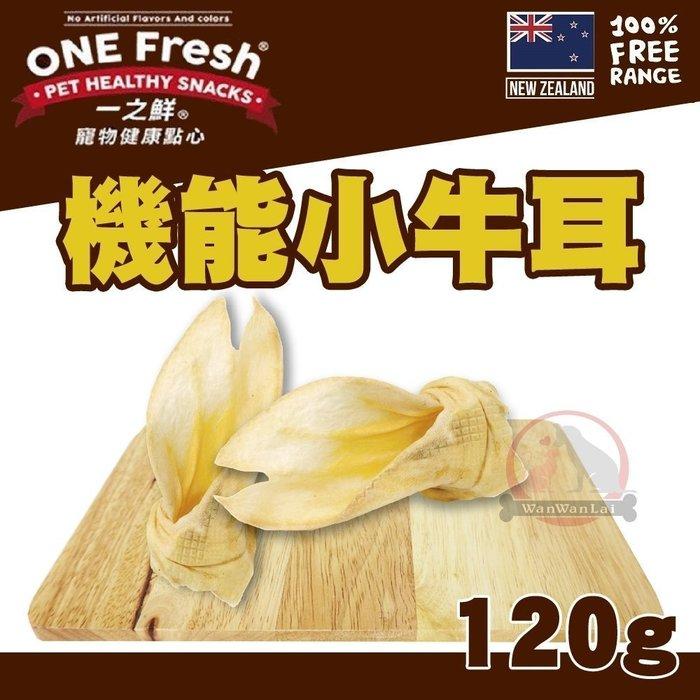 汪旺來【歡迎自取】紐西蘭一之鮮ONE Fresh-機能小牛耳120g* 寵物零食/耐咬
