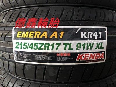《億鑫輪胎 板橋店》建大 KR41 215/45/17  215/45ZR17  全新品特價供應