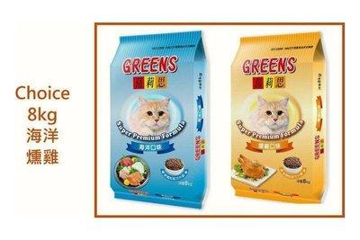 【稱重分售】GREENS 葛莉思 貓食 Choice 海洋口味/燻雞口味 成貓飼料 貓飼料