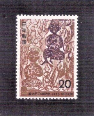 【珠璣園】J7505 日本郵票 - 1975年 放送50周年紀念 1全