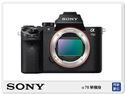 ☆閃新☆送電池組~Sony ILCE-A7II 單機身 BODY(α72,公司貨)A7 II A72