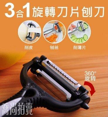 【喬尚拍賣】旋轉刀片3合1刨刀.削皮刀