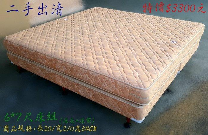 【宏品二手家具】中古家具賣場 B110801雙人6*7尺床墊+床底 2手臥室寢具拍賣 床底 床箱 床板 床架 大特賣