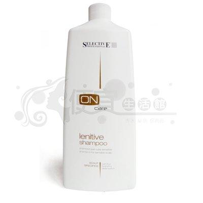 便宜生活館【洗髮精】義大利 selective 雪樂媞 敏感調理洗髮精750ml 任何頭皮都適用