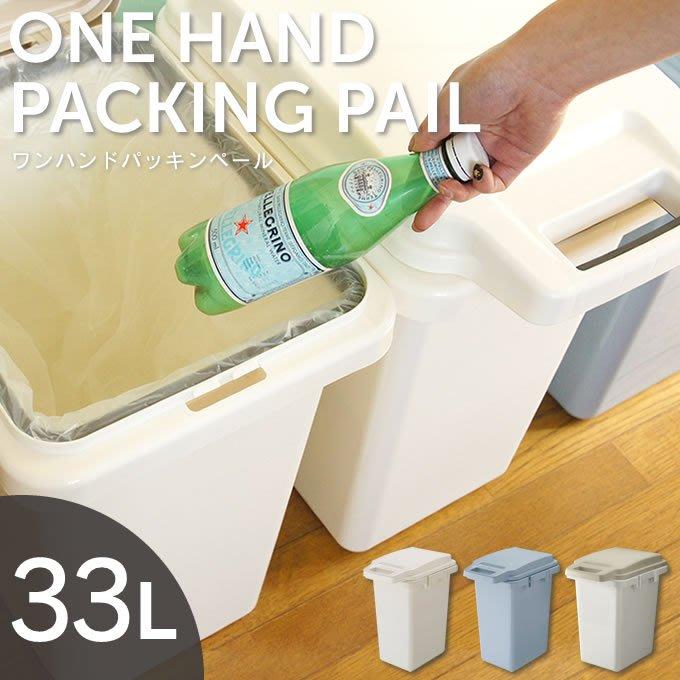 日本品牌【RISU】H&H連結式防臭垃圾桶 33L
