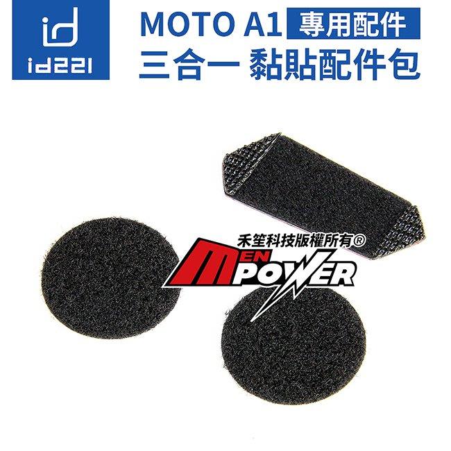 id221 MOTO A1 機車藍芽耳機【配件類】三合一黏貼配件包 主機3M貼片+耳機貼片【禾笙科技】