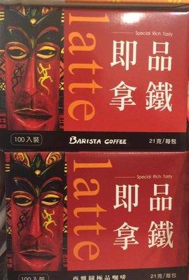 西雅圖即品拿鐵咖啡(三合一)(21g×200包)