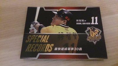 2016 中華職棒年度球員卡 特殊紀錄 中信兄弟 蔣智賢 最快達成單季30轟 313 10元起標