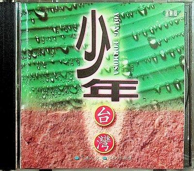 【198樂坊】 蕃薯園-少年台灣(高屏溪...................)EP