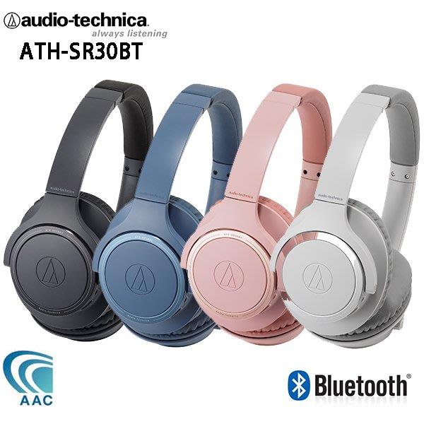鐵三角 ATH-SR30BT (贈收納袋) 無線藍牙耳罩式耳機 公司貨一年保固
