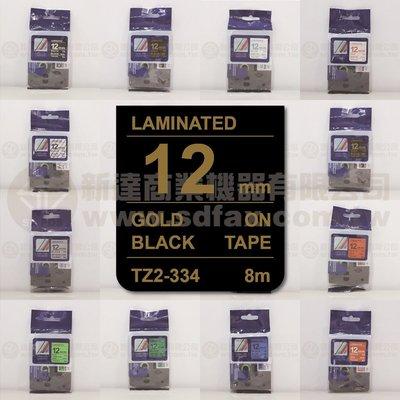 【費可斯】相容性護貝標籤帶12mm黑底金字(雷同TZe-334/TZ-334適用PT-D200/PT-2700含稅價
