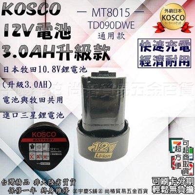 ㊣宇慶S鋪㊣刷卡分期|BL1030|全新12V三洋3.0AH電池 代替牧田10.8V makita 非BL1013 台北市