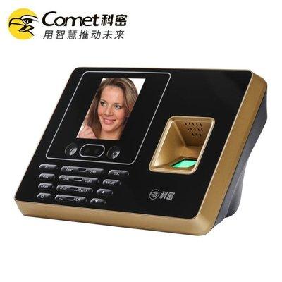 科密DF802人臉面部識別考勤機指紋刷臉打卡機簽到一體機wifi聯網