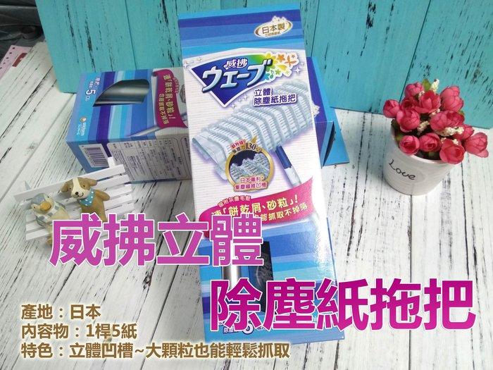 【盒子女孩】威拂立體除塵紙拖把 日本製 CL04 除塵 清潔 居家