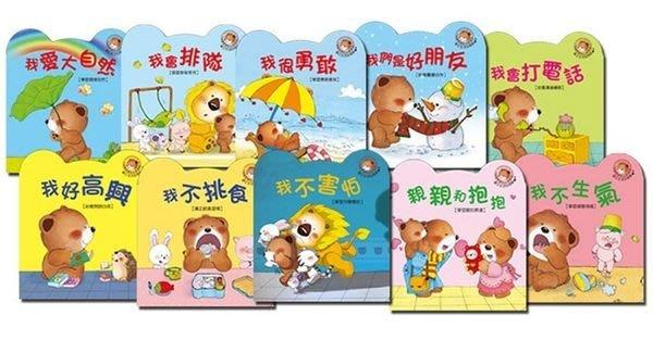 *小貝比的家*快樂學習的小熊滿滿II (10書+2CD)