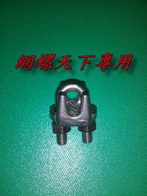 網螺天下※ 304不鏽鋼 白鐵 鋼索夾 鋼索固定夾 鋼鎖固定器 螺絲夾 白鐵鋼鎖夾『台灣製造』,規格:5mm,每個20元