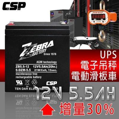 【電池達人】超強勁 ZB5.5-12 12V5.5Ah ZEBRA 蓄電池 HR1221W HR1223W 12V5AH