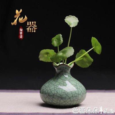 花瓶龍泉青瓷 創意擺件手工個性時尚小花器 家居裝飾品水培花插花瓶