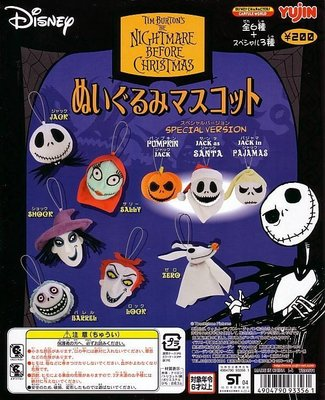 ☆星息xSS☆YUJIN 迪士尼 聖誕夜驚魂 大頭造型吊飾 轉蛋 扭蛋 全套九款 B3-3