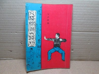**胡思二手書店**谷正華 編著《八段錦與六段功》五洲 民國71年9月版