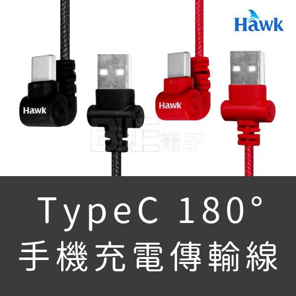 [百威電子] 含稅附發票 Hawk Type-C 180∘手遊 充電 傳輸線 04-HTU150