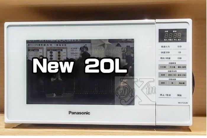 國際牌微電腦20L微波爐 NN-ST25JW 9項自動烹調行程另售NN-SM33H,NN-ST34H