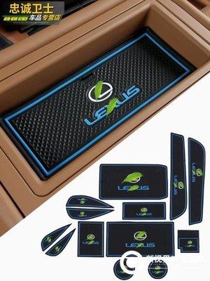 日和生活館 LEXUS NX200T 300H ES200 250 ES300H RX200T RX300改裝門槽墊 S686