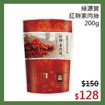 【光合作用】綠源寶 紅麴素肉絲 200g 無農藥、非基改、大豆纖維、大豆蛋白、小麥纖維、台灣天然古早味
