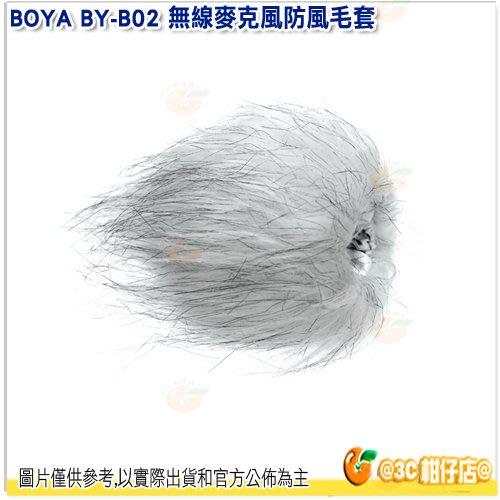 @3C 柑仔店@ BOYA BY-B02 無線麥克風防風毛套 68x75mm 防風 兔毛 收音 麥克風