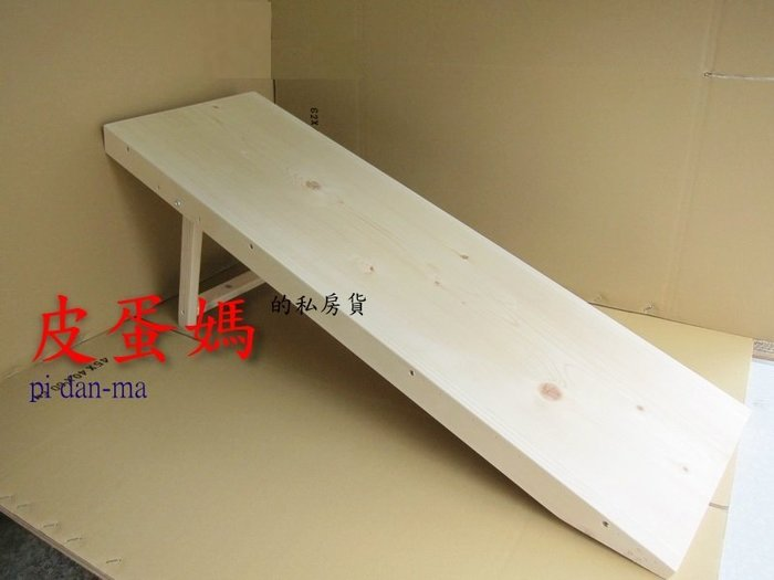 [訂製]【皮蛋媽的私房貨】FUR9012-YEN-MIT手作松木寵物樓梯斜坡階梯-狗樓梯寵物階梯爬坡-高齡犬貓輔助台階