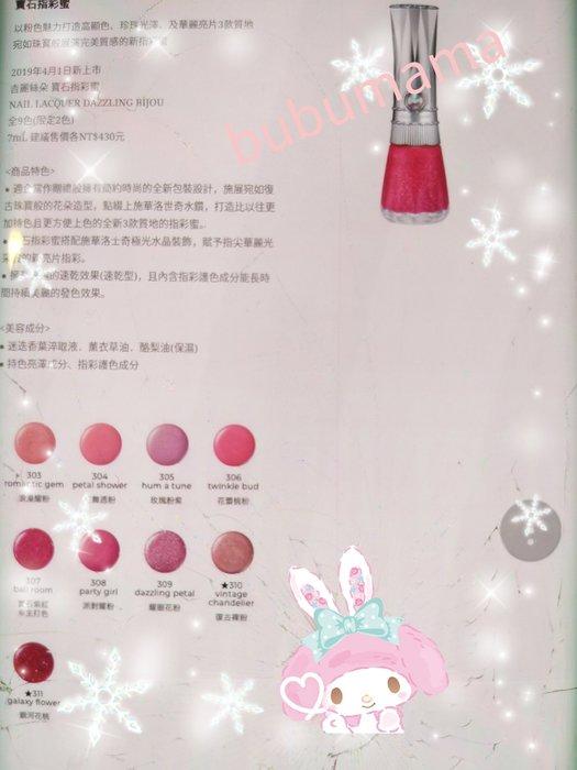 布布媽咪~JILL STUART 吉麗絲朵寶石指彩蜜(華麗亮片) 全新品7+限量2色82折特價1個$349