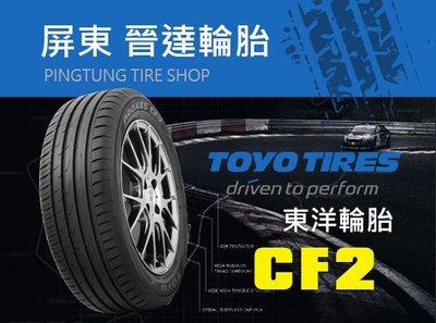 【屏東輪胎】日本東洋TOYO CF2 205/50/17完工價3500元