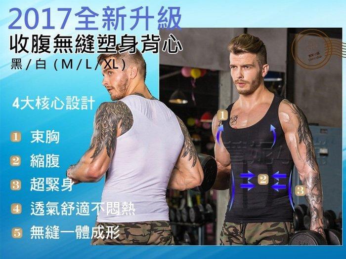 【SHINY萱妮小舖】 男性按摩加壓坦克背心 男性塑身 塑身背心 塑身背心 塑身內衣 (K010001)
